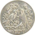 سکه شاباش مرغ عشق 1332 - MS62 - محمد رضا شاه