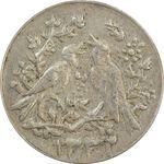 سکه شاباش مرغ عشق 1332 - EF45 - محمد رضا شاه