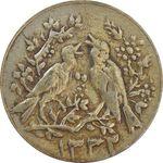 سکه شاباش مرغ عشق 1332 - EF40 - محمد رضا شاه