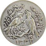 سکه شاباش مرغ عشق 1332 - VF35 - محمد رضا شاه