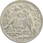 سکه شاباش مرغ عشق 1333 - MS63 - محمد رضا شاه