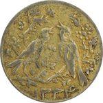 سکه شاباش مرغ عشق 1334 (طلایی) - VF35 - محمد رضا شاه