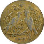 سکه شاباش مرغ عشق 1338 (طلایی) - AU50 - محمد رضا شاه