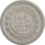 سکه شاباش نوروز پیروز 1331 - VF25 - محمد رضا شاه