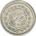 سکه شاباش نوروز پیروز 1332 - MS64 - محمد رضا شاه