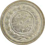 سکه شاباش نوروز پیروز 1332 - MS63 - محمد رضا شاه