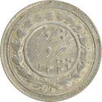 سکه شاباش نوروز پیروز 1332 - MS62 - محمد رضا شاه