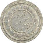 سکه شاباش نوروز پیروز 1332 - AU55 - محمد رضا شاه