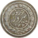 سکه شاباش نوروز پیروز 1332 - VF35 - محمد رضا شاه