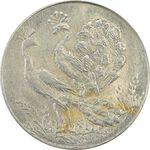 سکه شاباش طاووس 1341 - MS63 - محمد رضا شاه