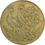 سکه شاباش طاووس 1341 (طلایی) - AU55 - محمد رضا شاه