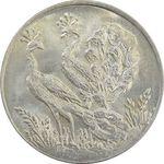 سکه شاباش طاووس بدون تاریخ (مبارک باد نوع چهار) - MS65 - محمد رضا شاه