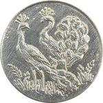 سکه شاباش طاووس بدون تاریخ (مبارک باد نوع چهار) - EF45 - محمد رضا شاه