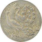 سکه شاباش طاووس بدون تاریخ (صاحب زمان نوع شش) - MS61 - محمد رضا شاه