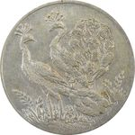 سکه شاباش طاووس بدون تاریخ (صاحب زمان نوع هشت) - MS62 - محمد رضا شاه