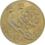 سکه شاباش طاووس بدون تاریخ (صاحب زمان نوع هشت) طلایی - MS61 - محمد رضا شاه