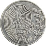 سکه شاباش فروشگاه ترمه - EF45 - محمد رضا شاه