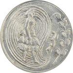 سکه شاباش فروشگاه ترمه (چرخش 90 درجه) - MS63 - محمد رضا شاه