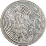 سکه شاباش فروشگاه ترمه (چرخش 90 درجه) - VF35 - محمد رضا شاه