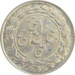 سکه شاباش مع الحق و الحق (صاحب زمان نوع یک) - MS64 - محمد رضا شاه