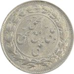 سکه شاباش مع الحق و الحق (صاحب زمان نوع یک) - AU58 - محمد رضا شاه