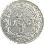 سکه شاباش مع الحق و الحق (صاحب زمان نوع یک) - EF45 - محمد رضا شاه