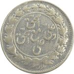 سکه شاباش مع الحق و الحق (صاحب زمان نوع یک) - VF30 - محمد رضا شاه