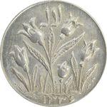 سکه شاباش گل لاله 1336 - MS64 - محمد رضا شاه