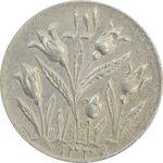 سکه شاباش گل لاله 1336 - EF40 - محمد رضا شاه