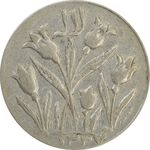 سکه شاباش گل لاله 1337 - VF30 - محمد رضا شاه