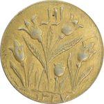 سکه شاباش گل لاله 1337 (طلایی) - MS62 - محمد رضا شاه