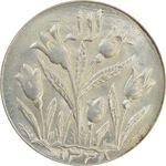 سکه شاباش گل لاله 1338 - MS64 - محمد رضا شاه