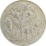 سکه شاباش گل لاله 1338 - AU58 - محمد رضا شاه