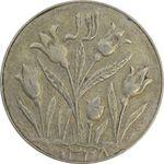 سکه شاباش گل لاله 1338 - VF35 - محمد رضا شاه