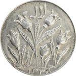 سکه شاباش گل لاله 1338 (شاد باش) - MS63 - محمد رضا شاه