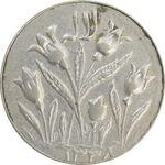 سکه شاباش گل لاله 1338 (شاد باش) - EF40 - محمد رضا شاه