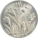 سکه شاباش گل لاله 1339 - MS65 - محمد رضا شاه