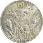 سکه شاباش گل لاله 1339 - MS64 - محمد رضا شاه