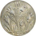 سکه شاباش گل لاله 1339 - MS63 - محمد رضا شاه