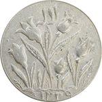 سکه شاباش گل لاله 1339 - AU55 - محمد رضا شاه
