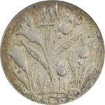 سکه شاباش گل لاله 1339 - EF45 - محمد رضا شاه
