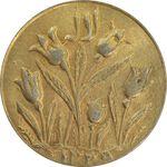 سکه شاباش گل لاله 1339 (طلایی) - MS63 - محمد رضا شاه
