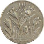 سکه شاباش گل لاله 1339 (صاحب زمان) - AU58 - محمد رضا شاه