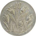 سکه شاباش گل لاله بدون تاریخ - MS62 - محمد رضا شاه