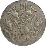سکه شاباش گل لاله بدون تاریخ - EF45 - محمد رضا شاه
