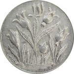 سکه شاباش گل لاله بدون تاریخ - AU58 - محمد رضا شاه