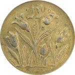 سکه شاباش گل لاله بدون تاریخ (طلایی) - MS62 - محمد رضا شاه