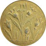 سکه شاباش گل لاله بدون تاریخ (طلایی) - AU58 - محمد رضا شاه