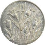 سکه شاباش گل لاله بدون تاریخ (شاد باش) - MS65 - محمد رضا شاه