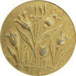سکه شاباش گل لاله بدون تاریخ (شاد باش) طلایی - AU55 - محمد رضا شاه